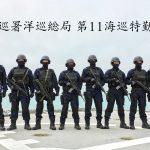 海巡署洋巡総局 第11海巡特勤隊